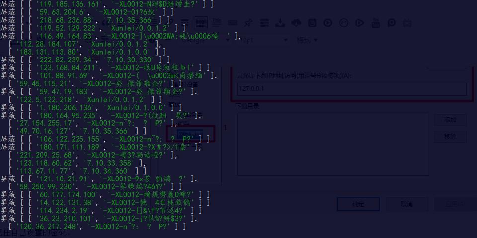 《【教程】µTorrent如何屏蔽迅雷吸血》